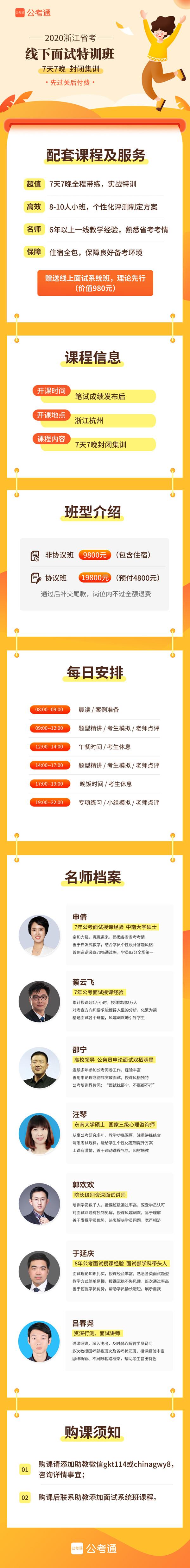 2020浙江省考面试什么时候开始准备比较好?