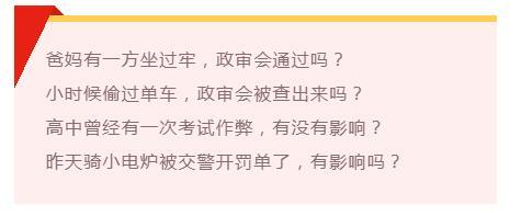 广东省考政审查什么?考试做过弊有影响吗?
